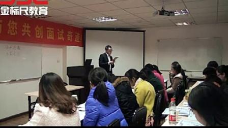 2014年重庆事业单位结构化面试培训课堂