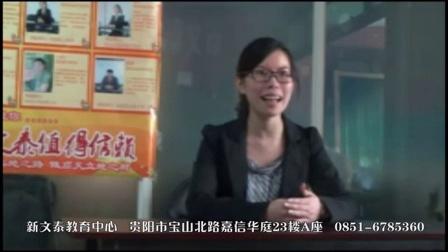 贵阳农村商业银行结构化面试培训