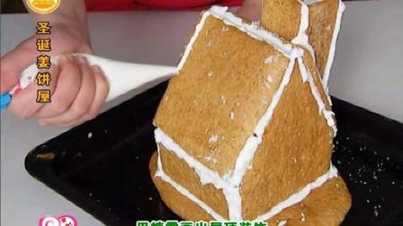圣诞姜饼屋3
