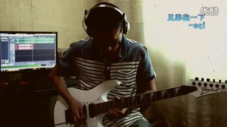 兄弟抱一下-sqi娱乐(电吉他)