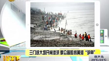 """三门峡大坝开闸泄洪  群众冒险捞黄河""""流鱼""""[说天下]"""