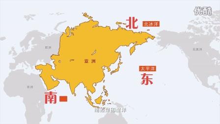 3分鐘教科書地理篇第16課亞洲位置和范圍面積描述分界分區