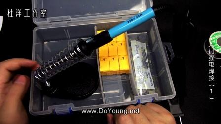 入门强电焊接(第1集)工具包介绍及烙铁初体验8M