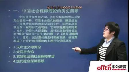 最新甘肃 社保专业课-朱燕妮-1