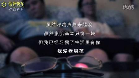 老男孩-三行情书-菠萝快车作品