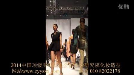2014中国顶级服装联合发布会由中影影视艺术研究院化妆造型