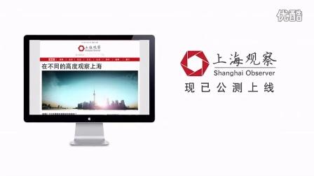解放日报集团上海观察TVC