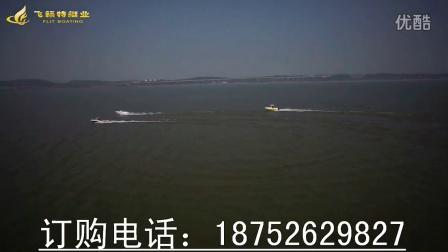 FLT620A 运动型快艇
