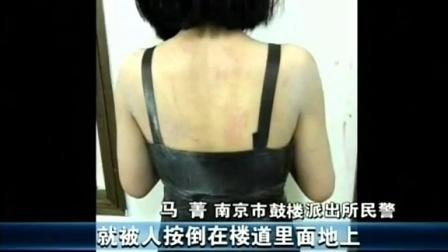 女子凌晨酒后回家 楼道里遭遇猥亵抢劫 140708 网罗天下