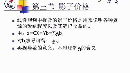 07线性规划的对偶理论及灵敏度分析(2)