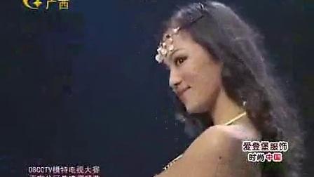 2008 CCT模特大赛南宁分区总决赛女模泳装秀