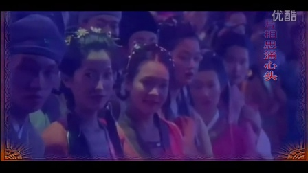 醉相思 电影 花魁杜十娘  饭制版 - 祁隆