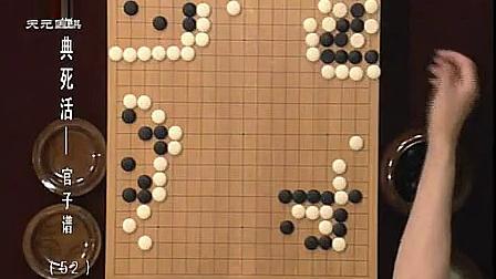 经典围棋死活《官子谱》52_标清