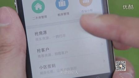 安居客移动经纪人App
