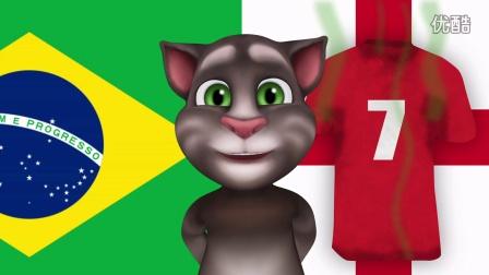 03 汤姆猫调侃世界杯