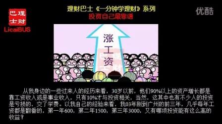 【理财巴士】投资自己最靠谱20140709