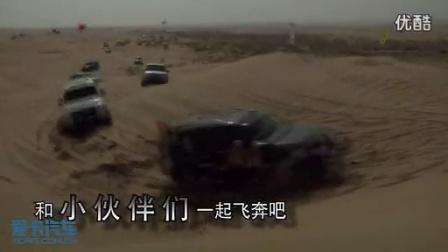 【三菱越野】库布齐沙漠越野爱卡汽车赛_正片_高清