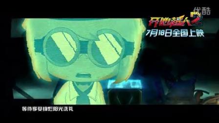 电影《开心超人2》片尾曲《梦想之地》MV!