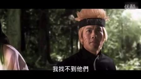 火影忍者真人版 二逼青年脑残幻想
