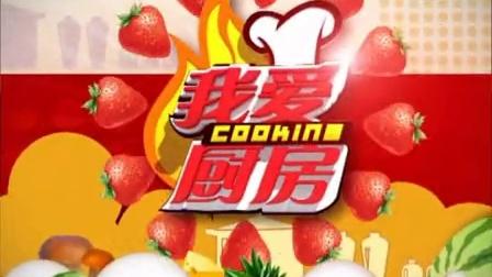 腰果爆鸡丁——厨师培训学校福建新东方