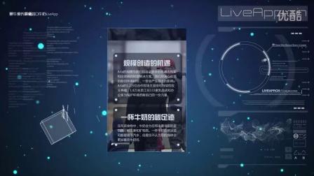 爱氏晨曦进口牛奶·LiveApp