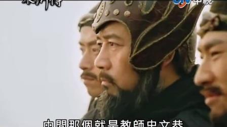 【粉红豹】新版《水浒传》豹子头·林冲_VS_史文恭