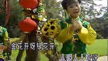 新年歌《幸福花儿开》四千金_标清