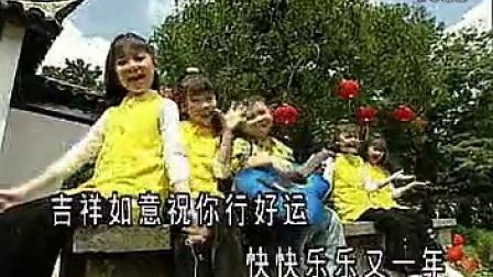 新年歌《天下共欢喜迎春》四千金_标清