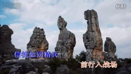 新编赞美诗_322_〈信徒精兵歌〉KTV_基督教怀恩堂_瓦器