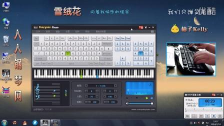 雪绒花  - 柚子Kelly - Everyone Piano键盘钢琴弹奏第3期