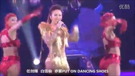 [超清] 李玟-今晚夜+勁舞Dancing Queen+壞女孩+Stayin' Alive+跳舞街