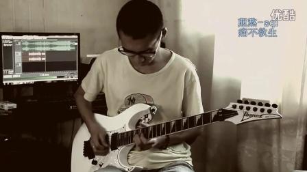 煎熬-sqi娱乐(电吉他)