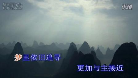 新编赞美诗_374_〈与主接近歌〉_KTV_高清_基督教怀恩堂