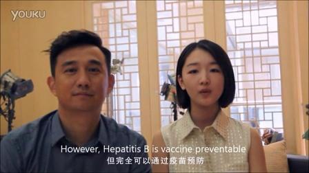 和黄磊周冬雨一起关注7.28世界肝炎日,共抗乙肝