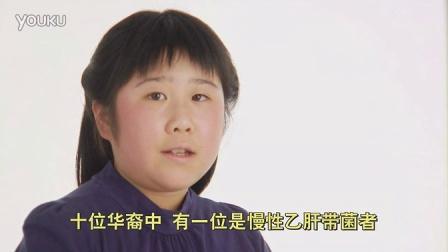 7.28世界肝炎日与妈咪宝贝一起预防乙肝!