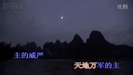 新编赞美诗_391_〈三圣文〉_KTV_高清_基督教