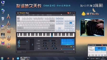 友谊地久天长-柚子Kelly-Everyone Piano键盘钢琴弹奏第6期