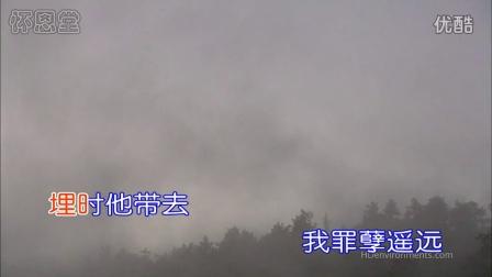 新编赞美诗_短歌09_〈活时他爱我〉_KTV_宽屏