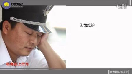 联发物业培训片视频成品(客服篇))【厦门顶鼎传媒摄制】