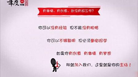 重庆年度广告传媒有限公司昆明分公司招聘广告