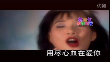 韩宝仪 痴情的爱 原声视频下载