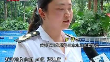 二维码登陆南岸游泳池  帮助市民监督水质[直播重庆]