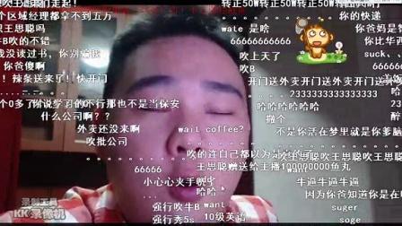 电竞李伯清吹牛vs电竞村B