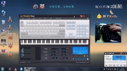 小草-柚子Kelly-Everyone Piano键盘钢琴弹奏第11期