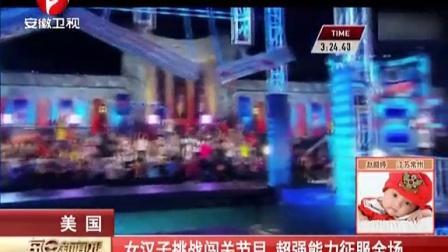 美国:女汉子挑战闯关节目  超强能力征服全场[每日新闻报]