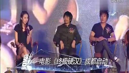 中国电影报道 电影《终极硬汉》启动