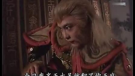 TVB《西游记》1996版 张卫健 国语-05集_标清
