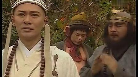 西游记Ⅰ张卫健版 第十五集