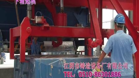 江阴市铸造设备厂V法机械手自动翻合箱机