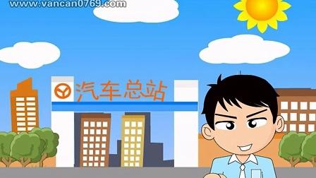 东莞公交公益广告-公交司机-箭猪动漫